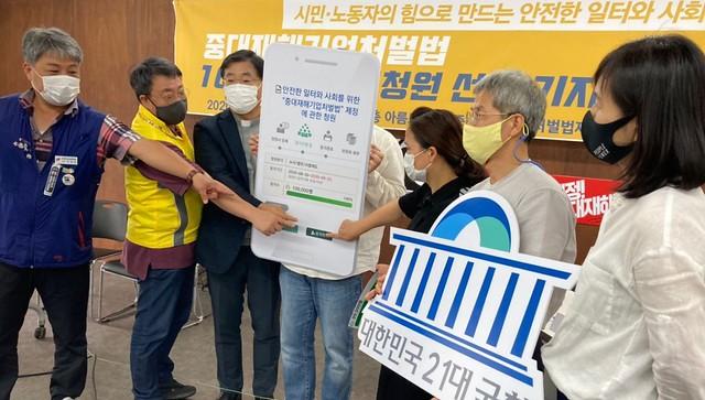 20200901_중대재해기업처벌법 10만 국민동의청원선포 기자회견