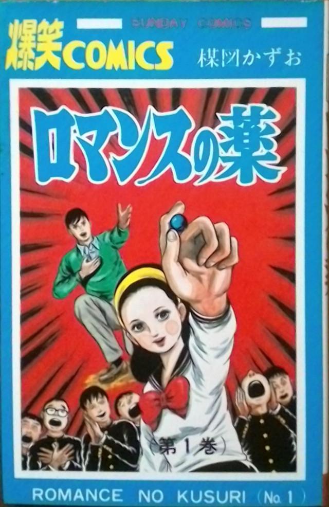 『伊藤潤二』 - 恐怖漫畫黃金年代長大的膽小鬼,在那場車禍後發現了恐怖大師們的祕密