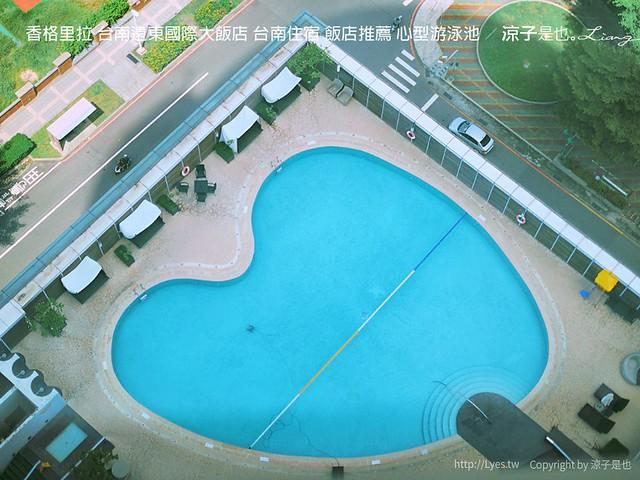 香格里拉 台南遠東國際大飯店 台南住宿 飯店推薦 心型游泳池