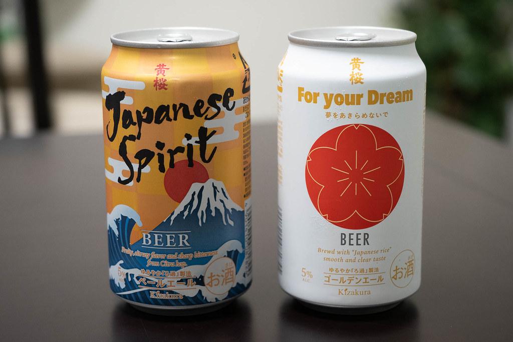 kizakura_Beer-2