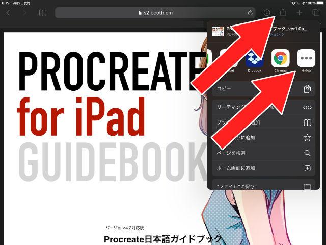 PDFを共有