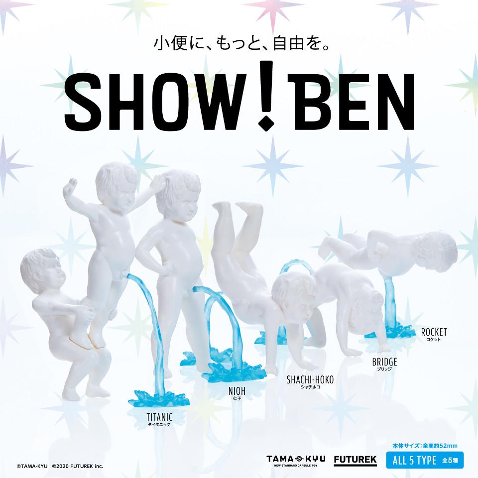 TAMA-KYU【SHOW!BEN】史上最鬧尿尿小童爆笑登場!腦洞大開如廁中
