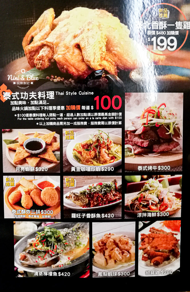 藍象廷 價位 菜單 台中泰式火鍋吃到飽04