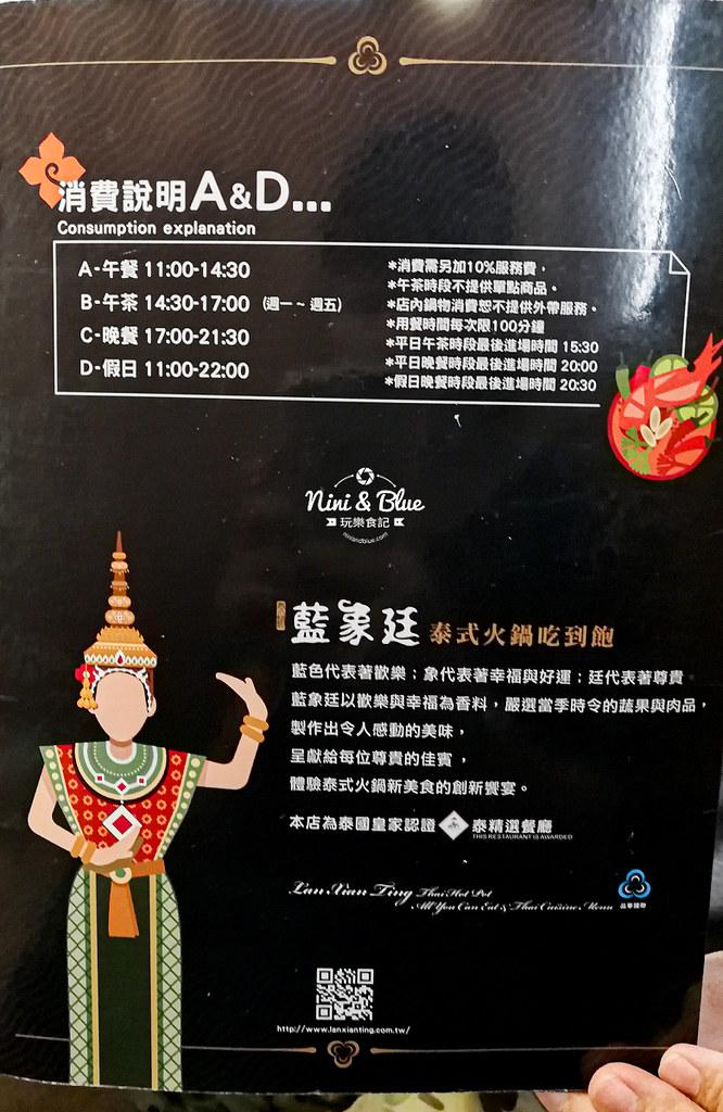 藍象廷 價位 菜單 台中泰式火鍋吃到飽06