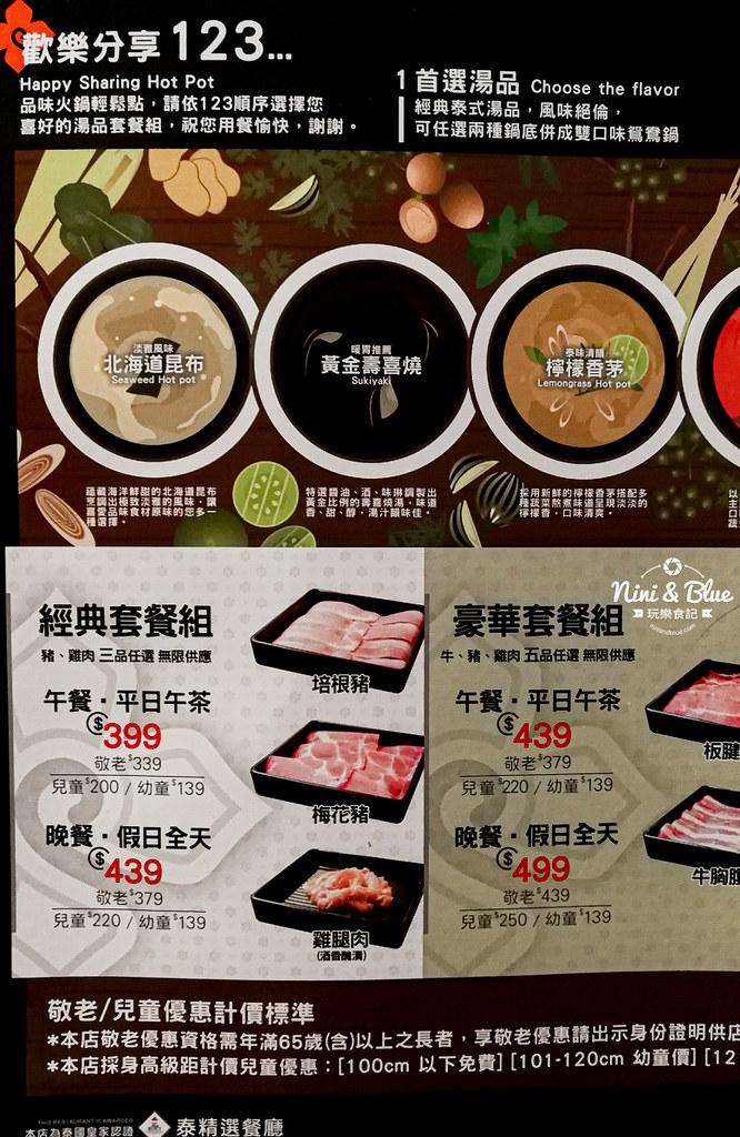 藍象廷 價位 菜單 台中泰式火鍋吃到飽01