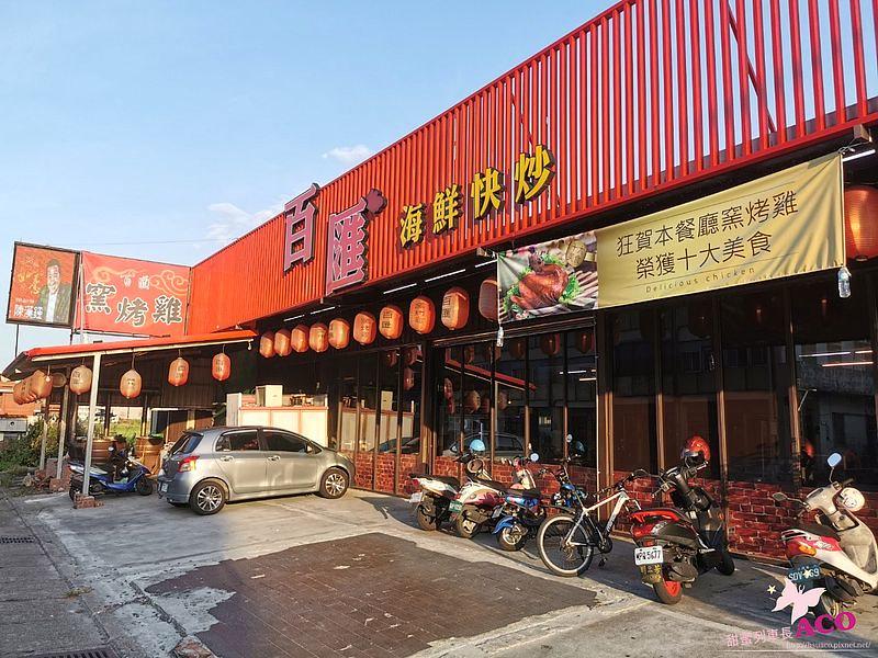 羅東甕仔雞 百匯窯烤雞海鮮快炒餐廳02