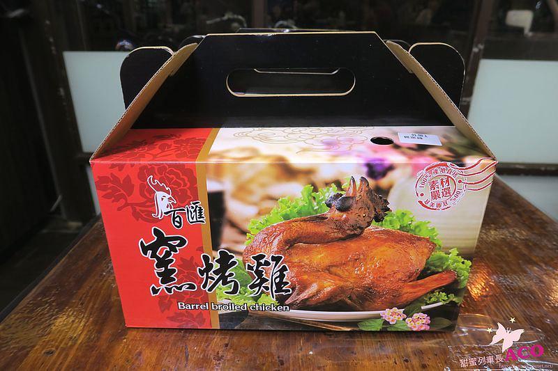 宜蘭甕仔雞 百匯窯烤雞海鮮快炒餐廳02