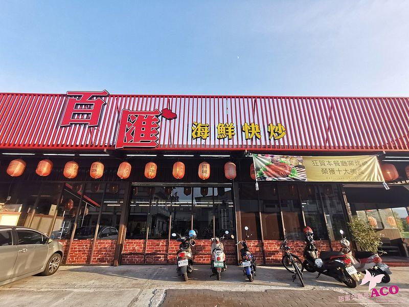 羅東甕仔雞 百匯窯烤雞海鮮快炒餐廳03