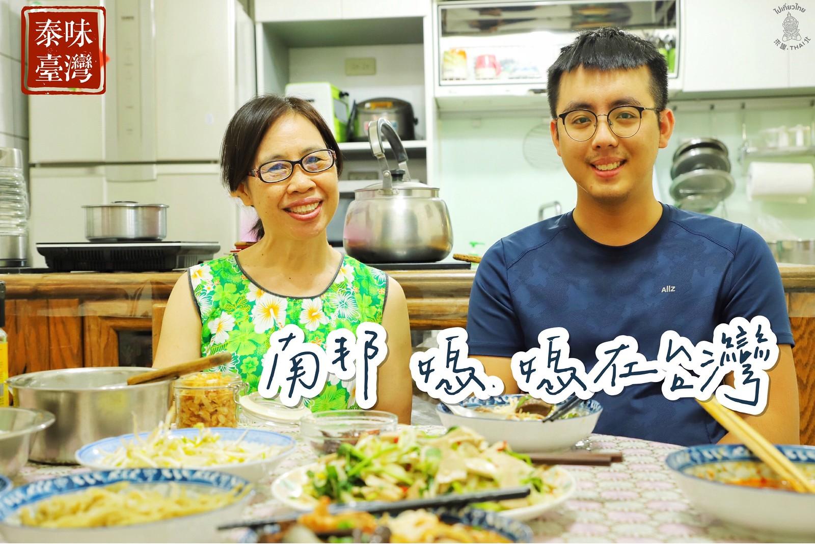 泰北。南邦媽媽在台灣