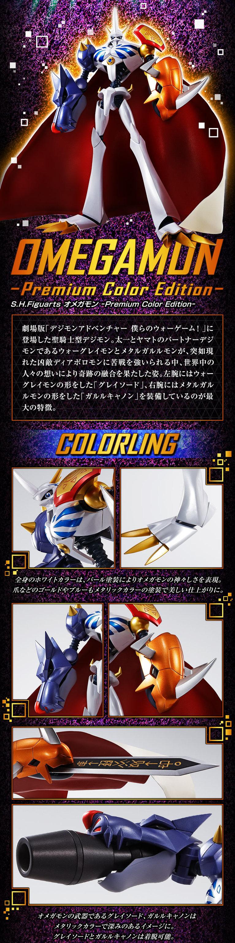 S.H.Figuarts 奧米加獸 -Premium Color Edition- 預計 09 月 04 日於魂商店開放預購!