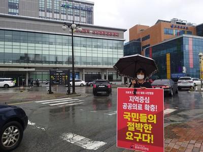 20200903_1인시위_춘천_강원대학교병원(3)