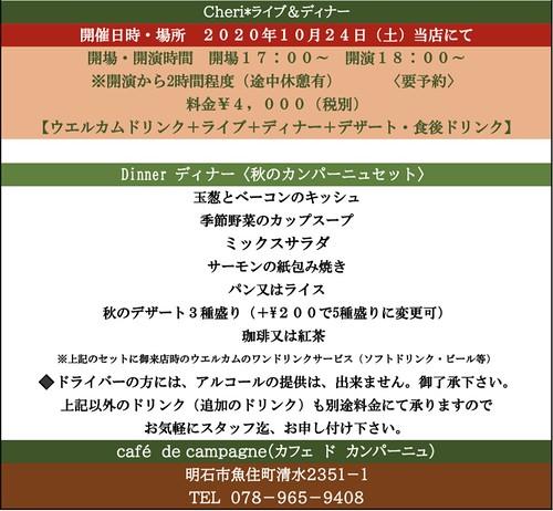 スクリーンショット 2020-09-03 16.32.33