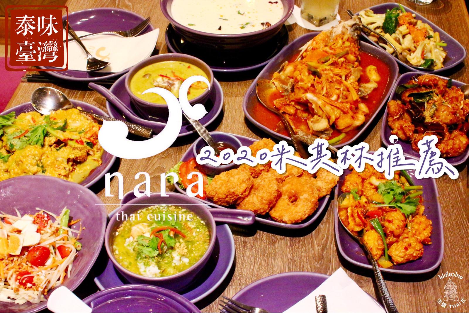 有所堅持的傳統泰國料理~米其林推薦「NARA Thai Cuisine」