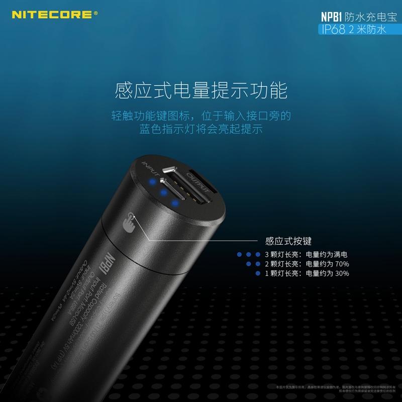 Nitecore NPB1-10