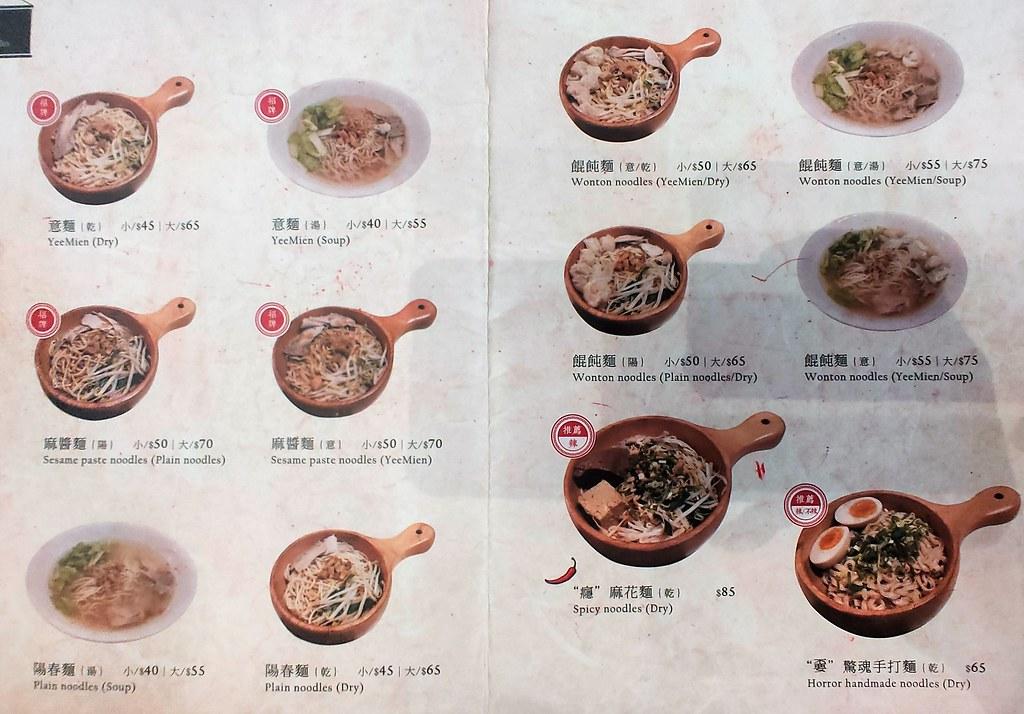 中西區葉明致麵舖 (5)