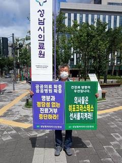 20200903_1인시위_성남(1)