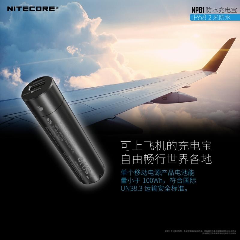 Nitecore NPB1-13