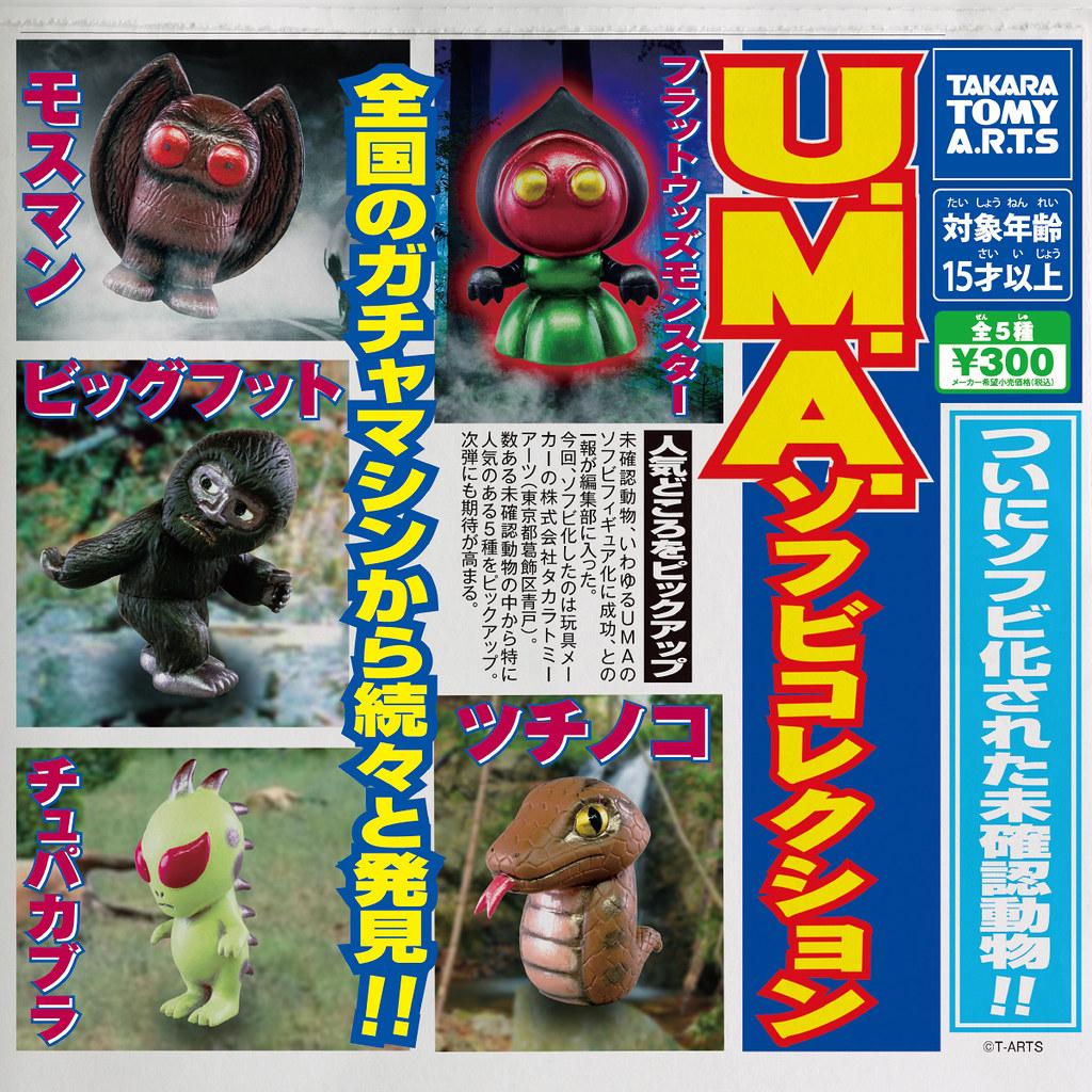 T-ARTS【U.M.A. 軟膠收藏】世界各地傳說中的「未確認生物」轉蛋化!