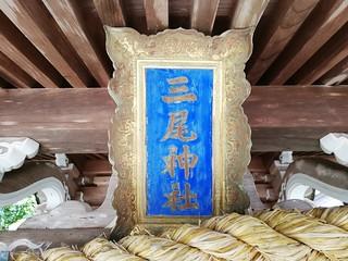 三尾明神と、継体天皇を出した三尾氏の一族と、その旧跡地が点在する滋賀県高島