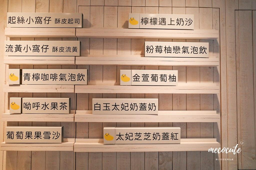 中山站美食,台北,台北呦窩,台北飲料店,呦窩,呦窩中山,呦窩菜單,捷運中山站,雞蛋糕 @陳小可的吃喝玩樂