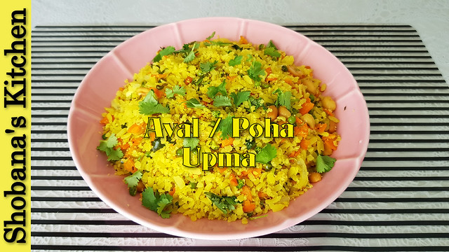 Poha (Aval) Upma / அவல் உப்புமா / Healthy Breakfast - Lunch box - Tiffin Recipe / Shobanas Kitchen