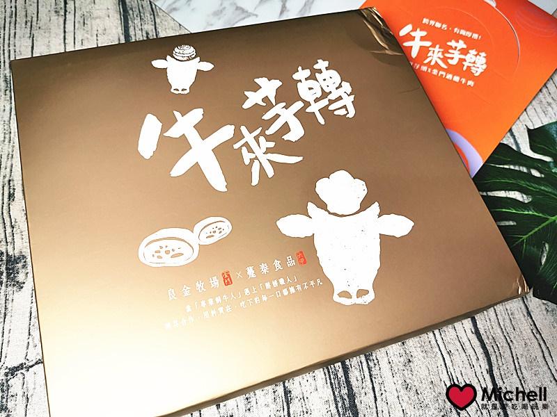 【良金牧場x躉泰食品】牛來芋轉中秋禮盒