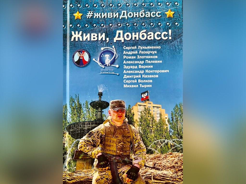 Donbass, vis !