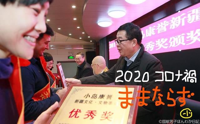 1999年創設の新疆文化文物優秀賞(2017年授与式)