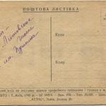 Киев открытка 1945 Центральний вхiд на виставку зразкiв трофейного озброєння B PAPER1200 [Вандюк Е.Ф.]