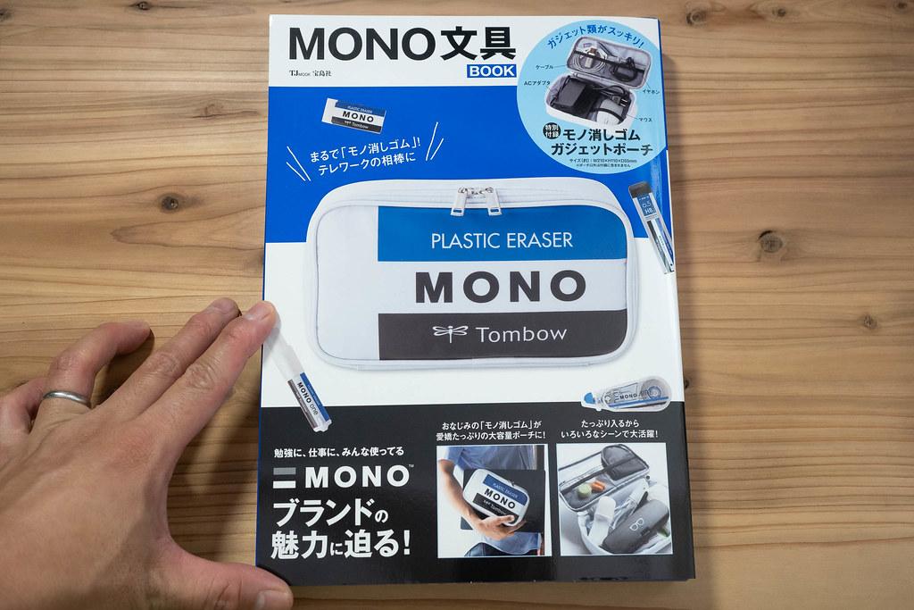 mono_pouch-1
