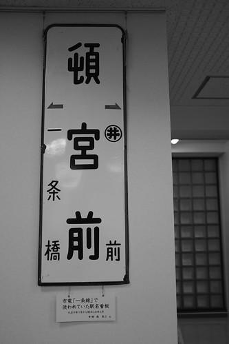 05-09-2020 Sapporo (34)