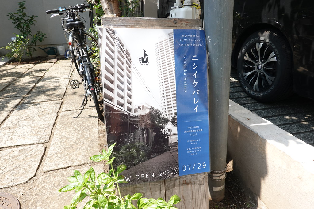 ニシイケバレイ(要町)