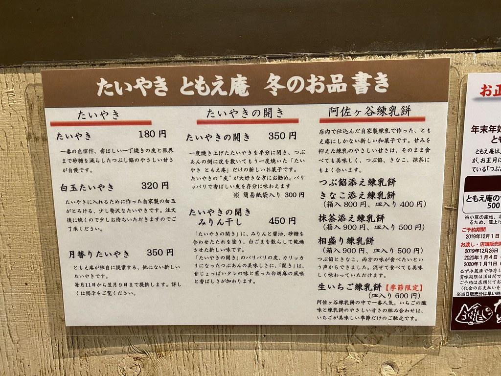 Taiyaki tomoean