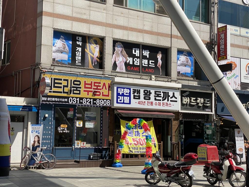 Eujungbu pyeongyangmyeonok