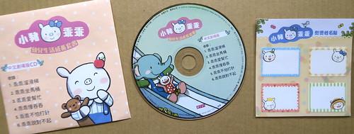 20200906-小豬乖乖8