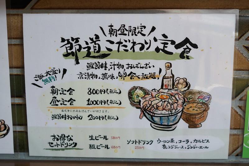 鰹節丼専門店節道_06