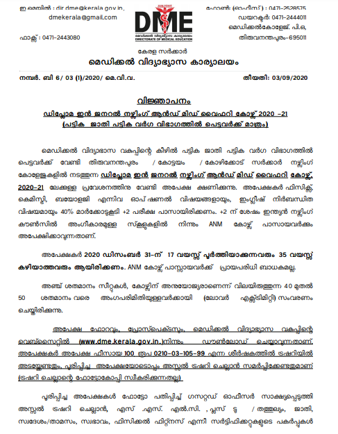 Kerala Gnm Nursing Admission 2020 Application Form Out Prospectus Rank List Allotment Www Dmekerala Gov In Any Exam