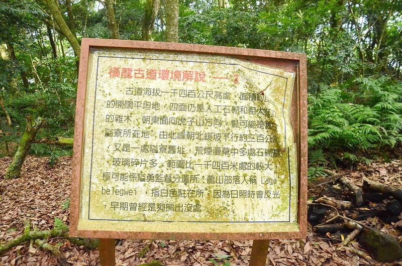 橫龍古道環境解說牌-3