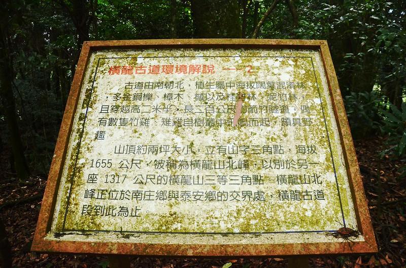 橫龍古道環境解說牌-2