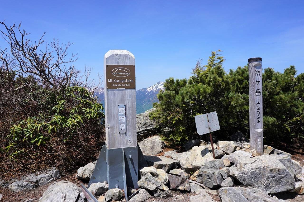【南アルプス】笊ヶ岳 日帰り登山