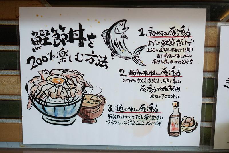 鰹節丼専門店節道_07