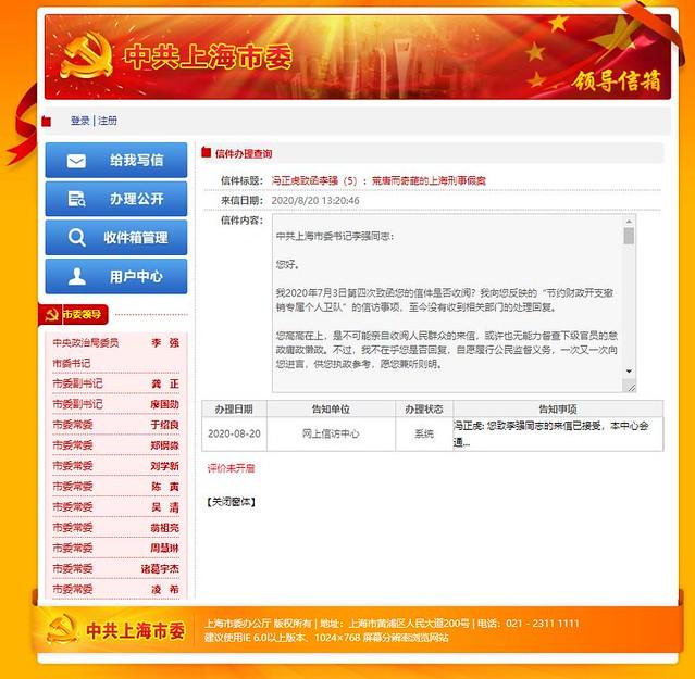 20200820-冯正虎在信访网上第5次致函李强