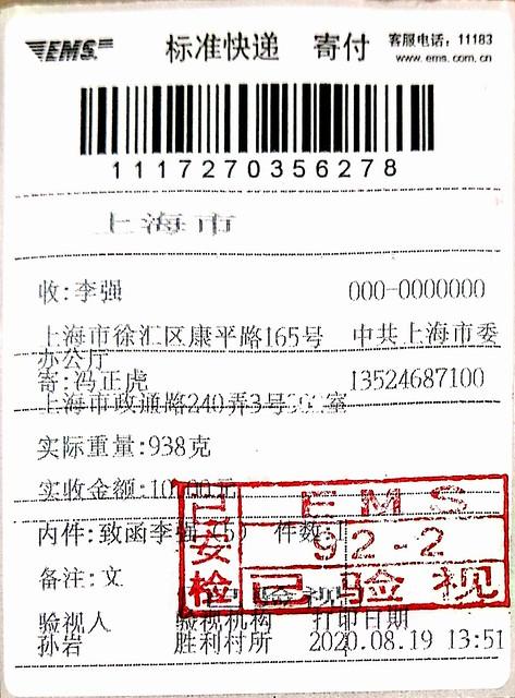 20200819-第五次致函李强的邮寄凭证