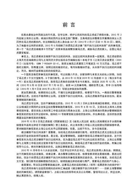 《剖析上海警察制造的刑事假案》前言