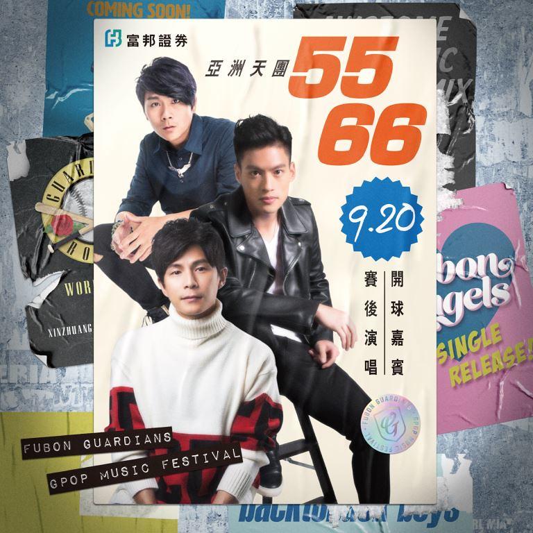 「亞洲天團」5566將於9月20日至新莊獻唱。(圖/富邦悍將提供)