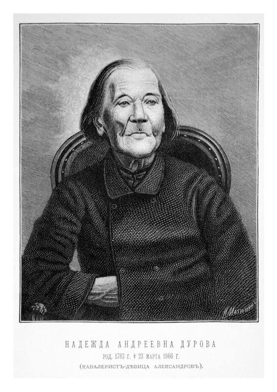 Матюшин И. Дурова Надежда Андреевна (1783 – 1866), первая в России женщина-офицер, ординарец М.И. Кутузова, писательница