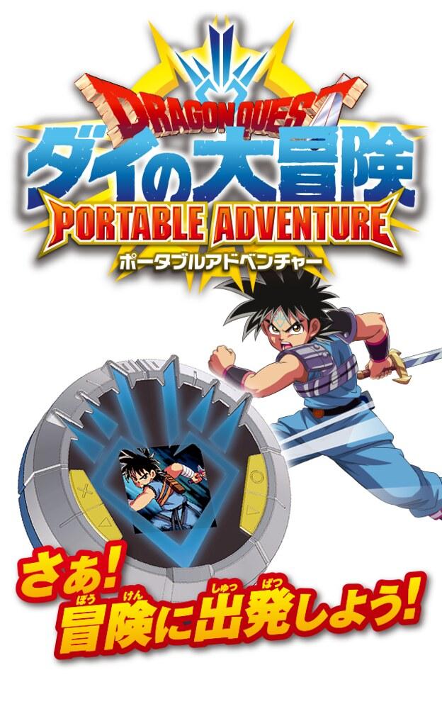 《勇者鬥惡龍 達伊的大冒險》Portable Adventure 液晶玩具 10 月登場 施展招式閃耀龍紋!