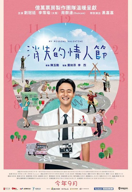 "The movie poster & the stills of the Taiwan movie "" 《消失的情人節》(My Missing Valentine)"" , will be launching on Sep 18, 2020"