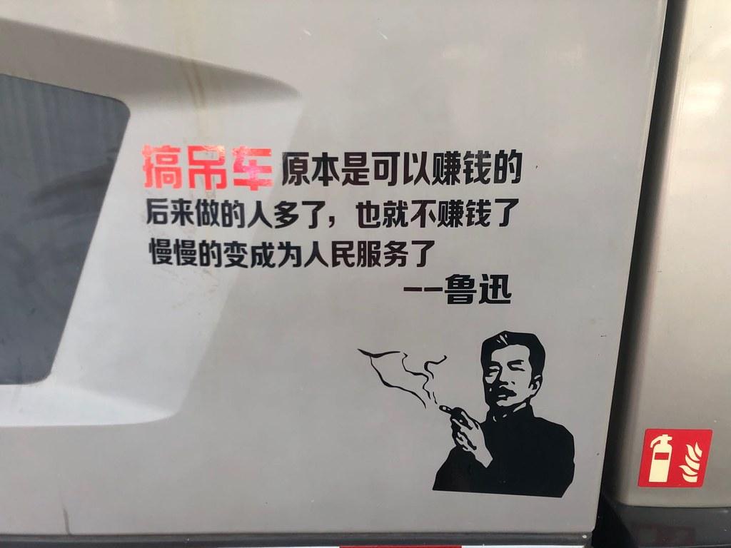 Lu Xun-quoting Truck