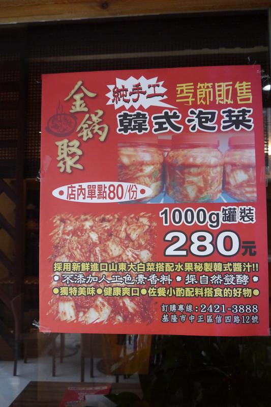 金鍋聚石頭火鍋炭烤